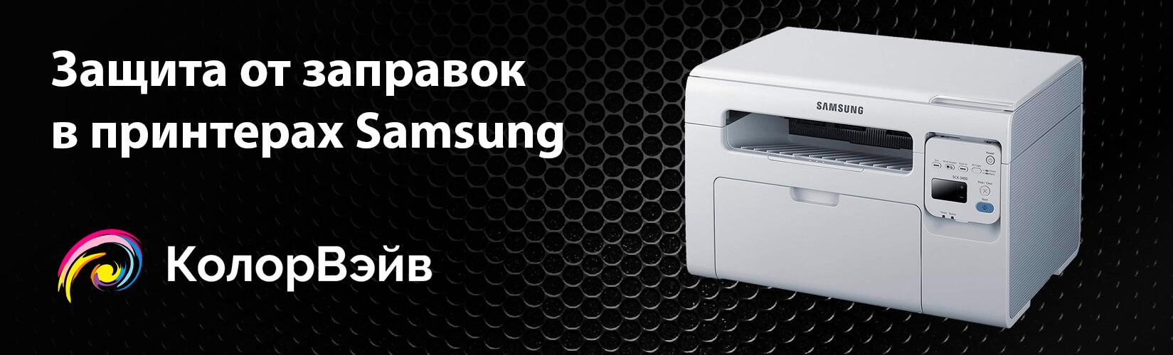 Защита от заправок в принтерах Samsung