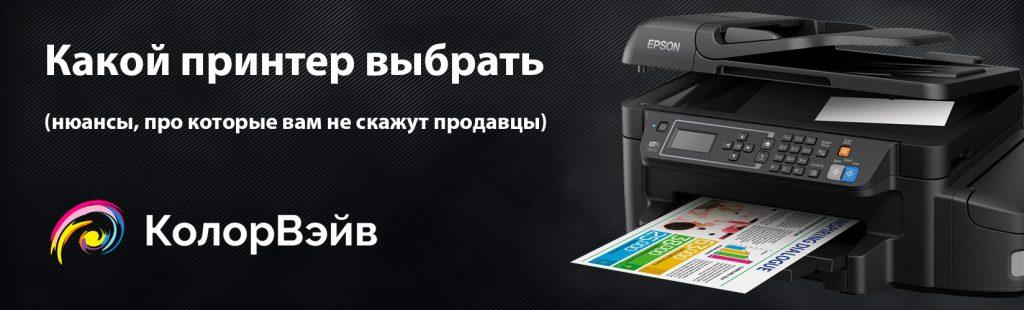 Какой принтер выбрать