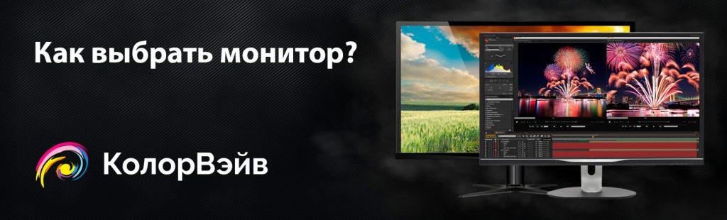 Как выбрать монитор